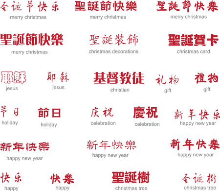 learning english: christmas in chinese art writing with english translation