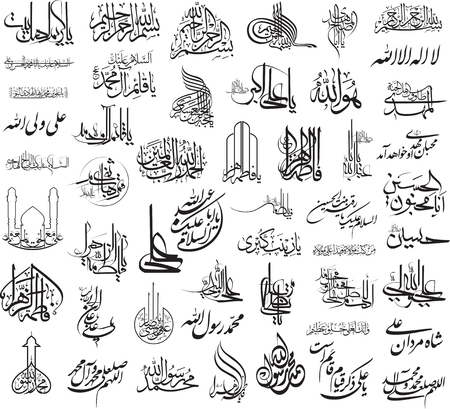 vector set of arabic writing Stock Vector - 3347829