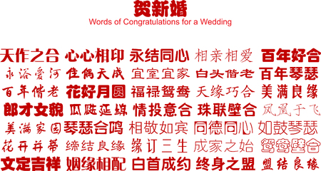 chinese script: Chinese Good Words of Congratulations for a Wedding (Vector)