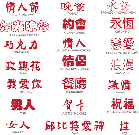 Valentine in Chinese calligraphy - Chinese artistic writing with english translation Illustration