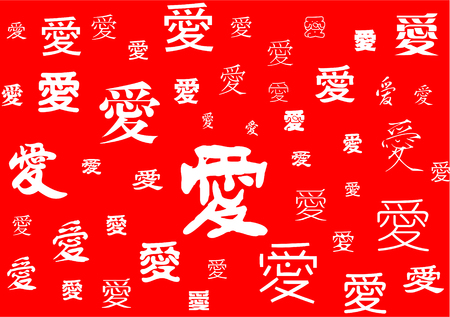 Love in Chinese artistic writing Vector
