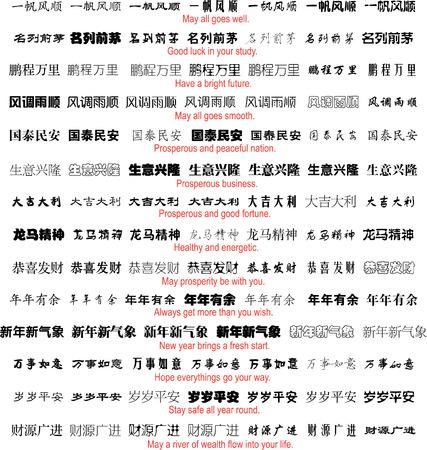 meaning: Caligraf�a china - Mucha suerte frase en chino de traducci�n Ingl�s