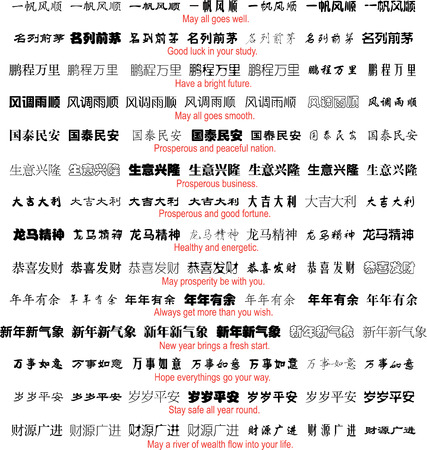 chinese script: Chinese calligraphy - A lot Chinese lucky phrase in english translation Illustration