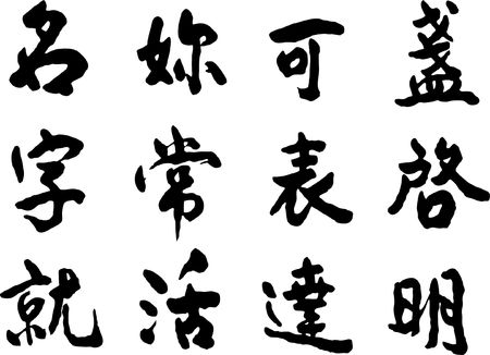 chinese script: Chinese Characters on white background.
