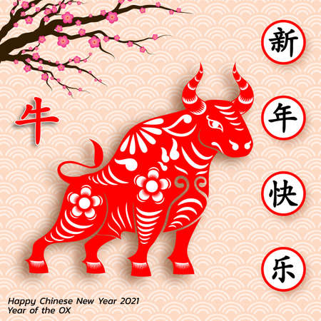 Happy Chinese new year background 2021. Year of the ox, an annual animal zodiac. Gold element with asian style in meaning of luck. (Chinese translation: Happy Chinese new year 2021, year of ox)