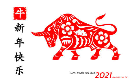 Happy Chinese new year background 2021. Year of the ox, an annual animal zodiac. Asian style in meaning of luck. (Chinese translation: Happy Chinese new year 2021, year of ox)