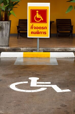 Signs for people with disabilities photo