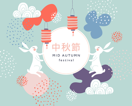 Mid autumn festival greeting card, invitation with jade rabbits, moon silhouette, chrysanthemum flowers chinese lanterns, ornamental clouds and abstract patterns, vector illustration, Asian background.