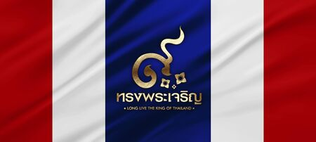 5 december: birthday anniversary 5 december the King of Thailand Stock Photo