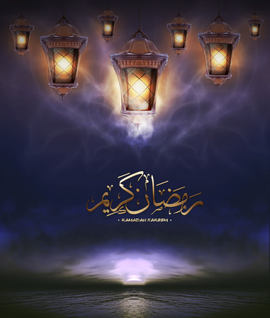 afterglow: Ramadan Kareem Stock Photo