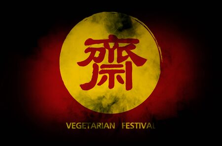 celebrate life: vegetarian festival background