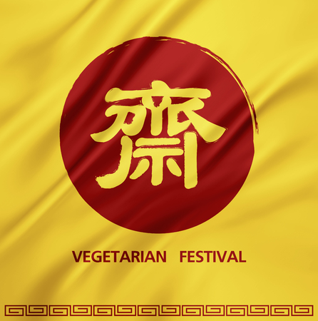 celebrate life: vegetarian festival Stock Photo