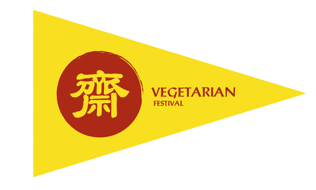 celebrate life: vegetarian festival flag Stock Photo