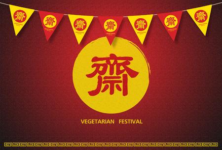 vegetarian festival Archivio Fotografico