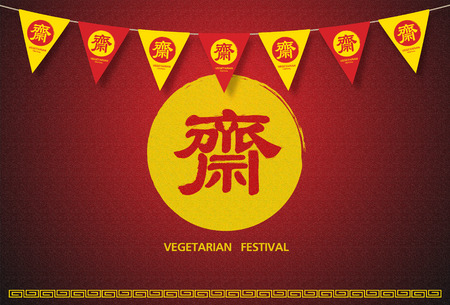 vegetarische festival Stockfoto