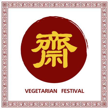 celebrate life: vegetarian festival, flag,illustration and abstract background