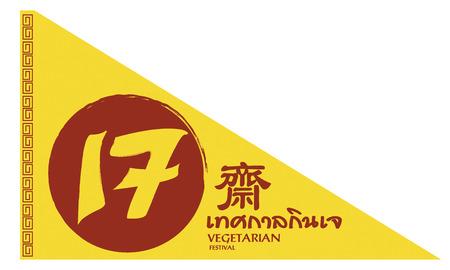 vegetarian festival flag isolated