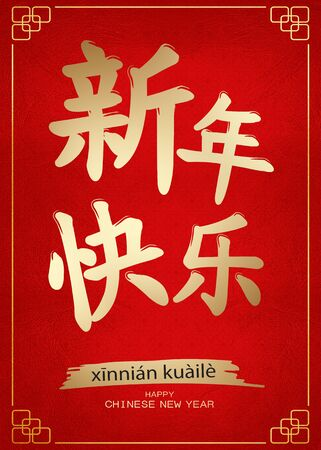 chinese new year card: Chinese new year greeting card tranlation happy new year Stock Photo