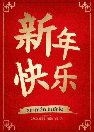 Chinese New Year Grußkarte Tranlation Guten Rutsch Ins Neue Jahr ...