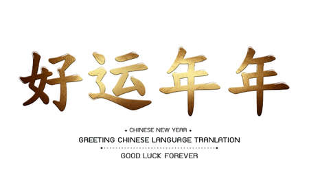 Greeting Chinese Language Tranlation Good Luck Forever