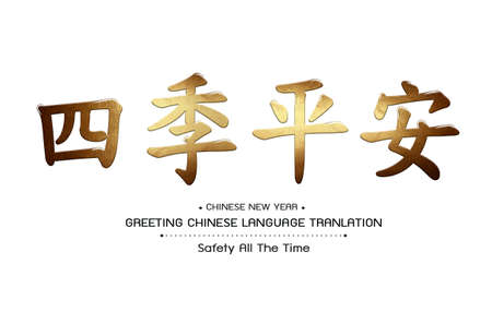 Greeting Chinese Language Tranlation Safety all the time