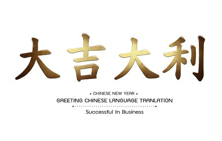 Greeting Chinese Language Tranlation Successful in business