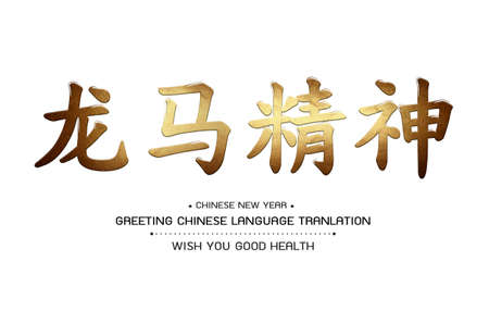 compliment: Greeting Chinese Language Tranlation Wish You Good Health Stock Photo