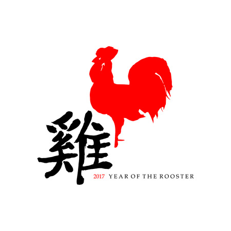 japanese script: Vector greeting card with a red rooster, symbol of 2017, and black hieroglyph rooster, with text 2017 Year of the Rooster. Handmade background. Chinese New Year. Template for your design. Illustration