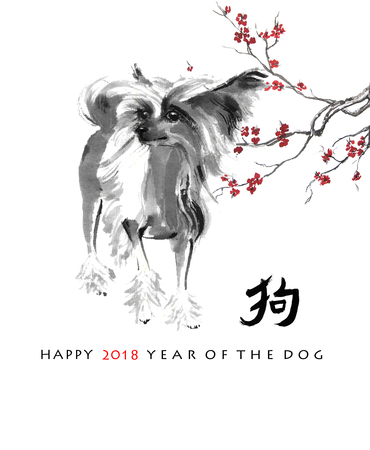 Greeting card Chinese new year. A Chinese crested dog and a branch of cherry blossom, oriental ink painting. With Chinese hieroglyph dog and text Happy 2018 Year of the Dog.