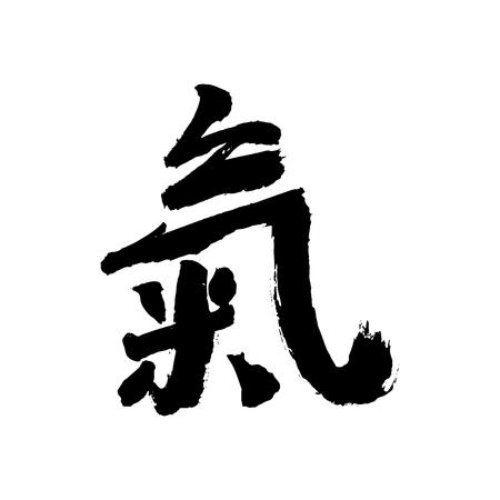 Ki 象形文字。気のエネルギーのタオのシンボルです。手作りベクトル水墨画。