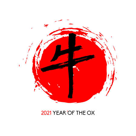 Greeting card with a handmade black hieroglyph `Ox` on a red solar disk, with text` 2021 Year of the Ox`. Vector ink calligraphy, sumi-e style. Chinese lunar new year. Template for your design. 矢量图像
