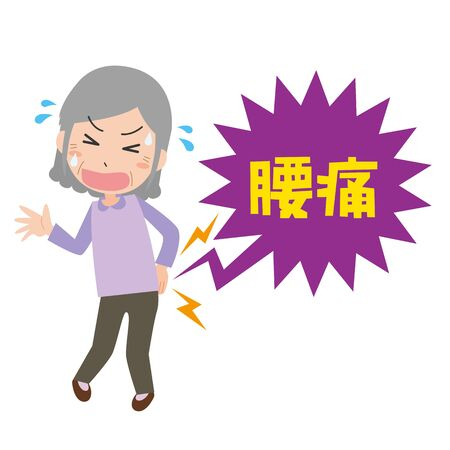 An old woman with back pain Ilustrace