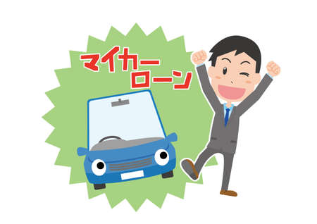 a man who bought a car with his car loan  イラスト・ベクター素材