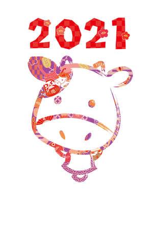 New Year's card of the year 2021 Illusztráció