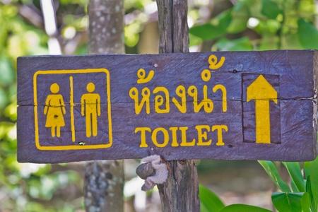 Thai Toilet Sign Stock Photo - 13008594