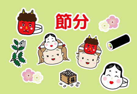 Traditional Events in Japan Setsubushi February 2 向量圖像