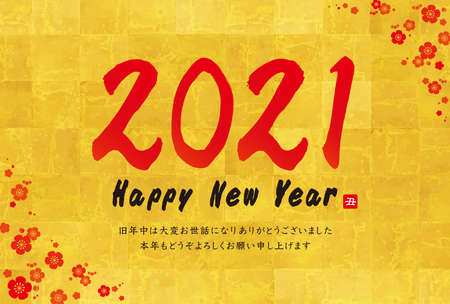 New Year's card for the year 2021 with brushed letters and red plum blossoms on a gold leaf background