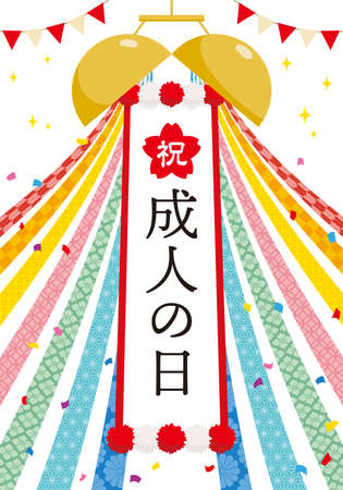 A Kusudama with Japanese ribbons and a congratulatory banner. The kusudama is a paper ball that looks like a piñata, and when you open it, confetti and drapes come out.