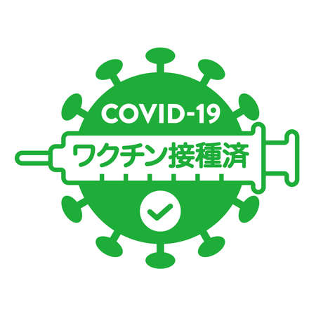 """design for vaccinated against new coronavirus. Translation: """"Vaccinated"""""""