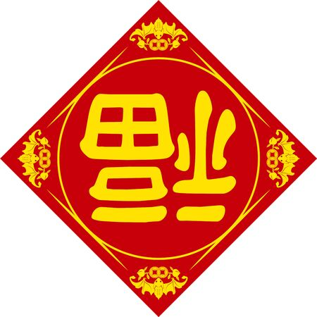 This is a traditionally Chinese ornament with a blessing word upside down, Happy Chinese New Year