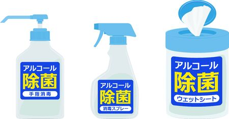 Vector illustration of hand disinfectant bottle and disinfection spray and wet wipe disinfection