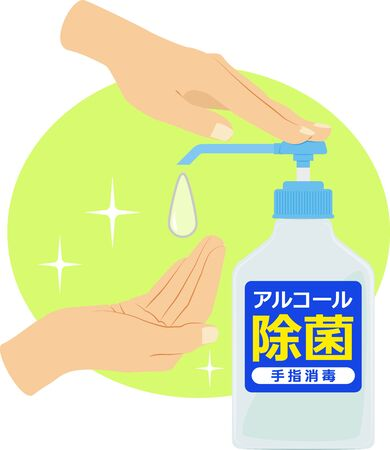 Vector illustration of hands disinfecting