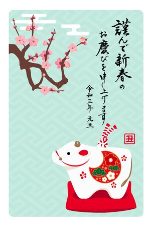 Japanese new year's greeting card for 2021(year of the ox), it says in Japanese,