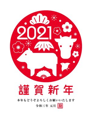 """Japanese new year's greeting card for 2021(year of the ox). which is a concept of """"Silhouette Ox"""" with Japanese Kanji """"Kin ga shin nen"""" meaning of """"Happy new year"""" and Japanese era name """"Reiwa 3rd""""."""