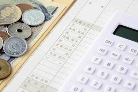 Household account book and calculator