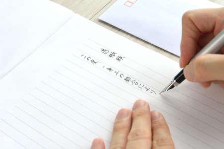 Retirement application written on a letter
