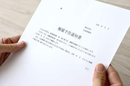 Receiving notice of dismissal notice