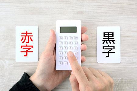 Management Image - Deficit or Surplus? 免版税图像