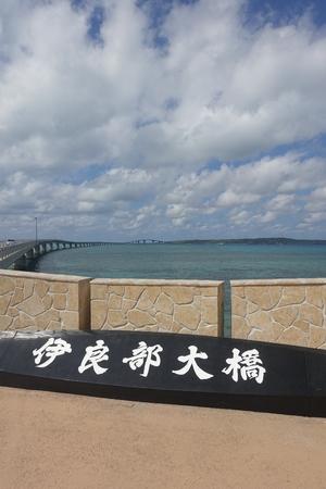 nameboard: Irabu bridge nameboard in Miyako island, Okinawa, Japan Stock Photo