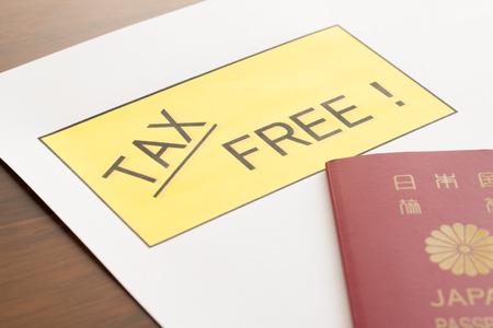 非課税のイメージ